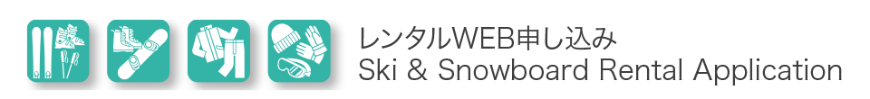 Ski & Snowboard Online Application レンタルWeb申し込み